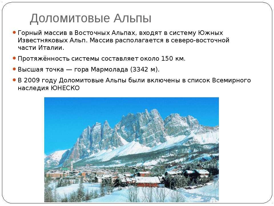 Доломитовые Альпы Горный массив вВосточных Альпах, входят в системуЮжных Из...