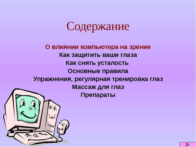Содержание О влиянии компьютера на зрение Как защитить ваши глаза Как снять у...