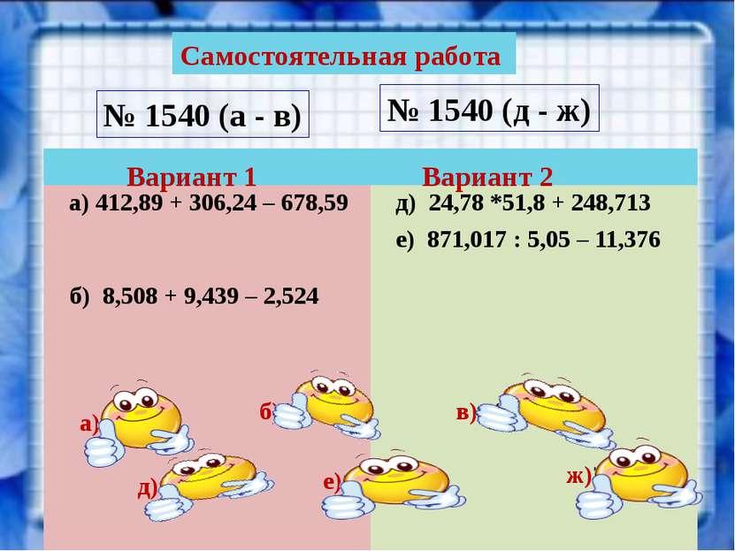 Самостоятельная работа № 1540 (а - в) № 1540 (д - ж) Вариант 1 Вариант 2 б) 8...