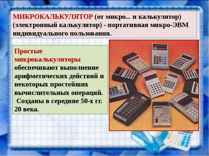 МИКРОКАЛЬКУЛЯТОР (от микро... и калькулятор) (электронный калькулятор) - порт...