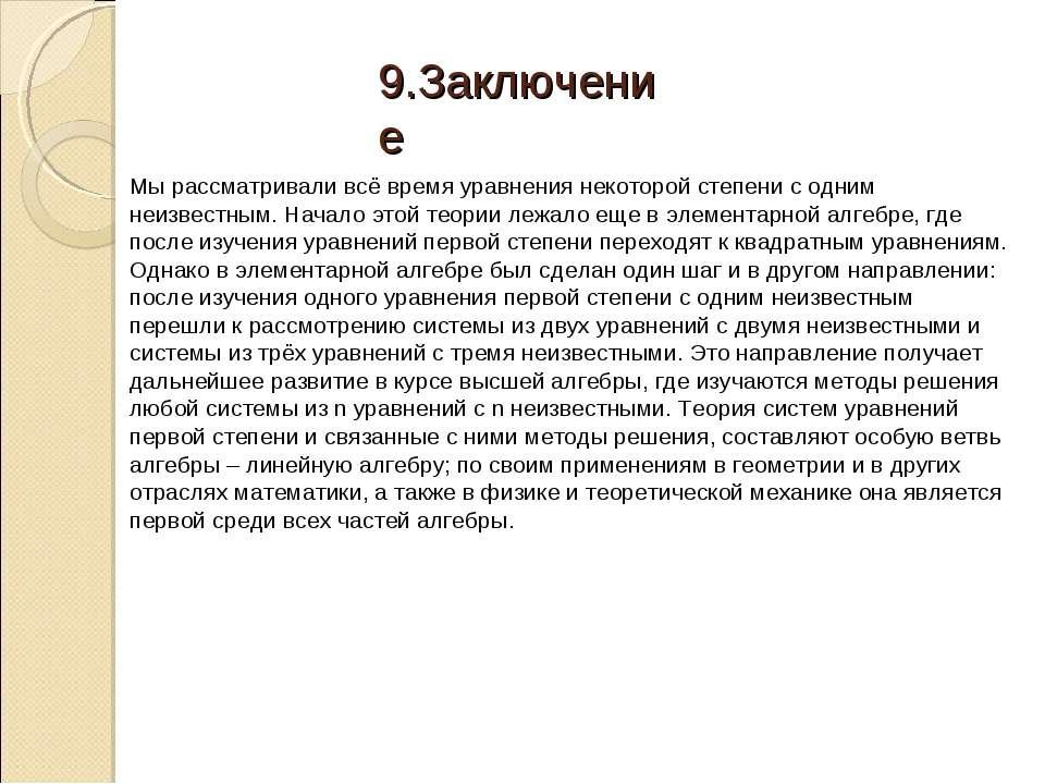 9.Заключение Мы рассматривали всё время уравнения некоторой степени с одним н...