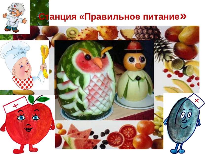 Станция «Правильное питание» Free Powerpoint Templates Page *