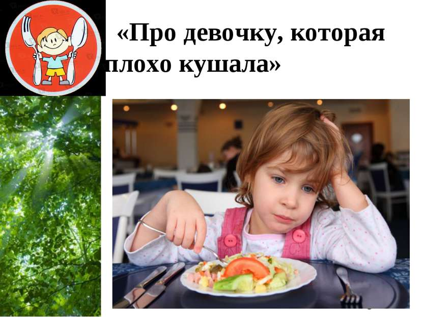 «Про девочку, которая плохо кушала» С.Михалков Free Powerpoint Templates Page *