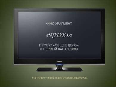 КИНОФРАГМЕНТ «КРОВЬ» ПРОЕКТ «ОБЩЕЕ ДЕЛО» © ПЕРВЫЙ КАНАЛ, 2009 http://video.ya...