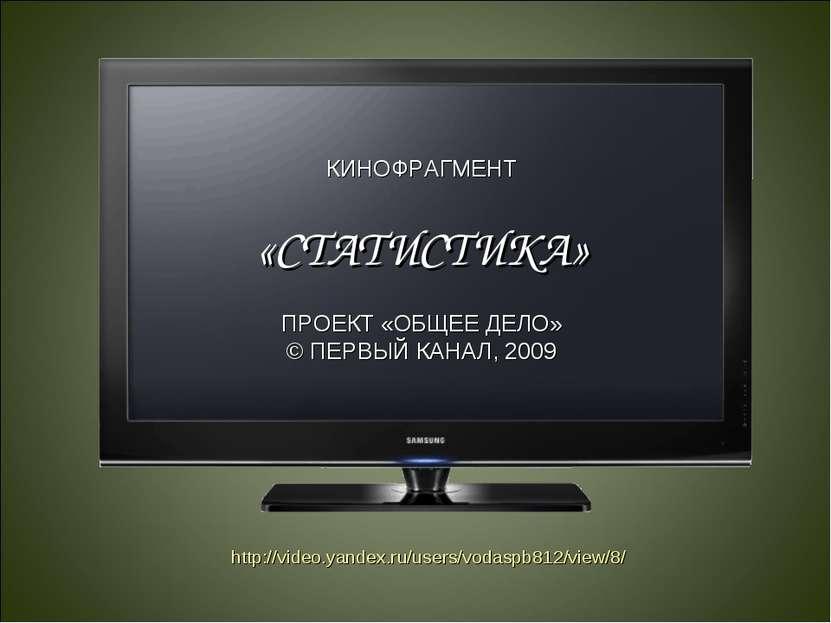КИНОФРАГМЕНТ «СТАТИСТИКА» ПРОЕКТ «ОБЩЕЕ ДЕЛО» © ПЕРВЫЙ КАНАЛ, 2009 http://vid...