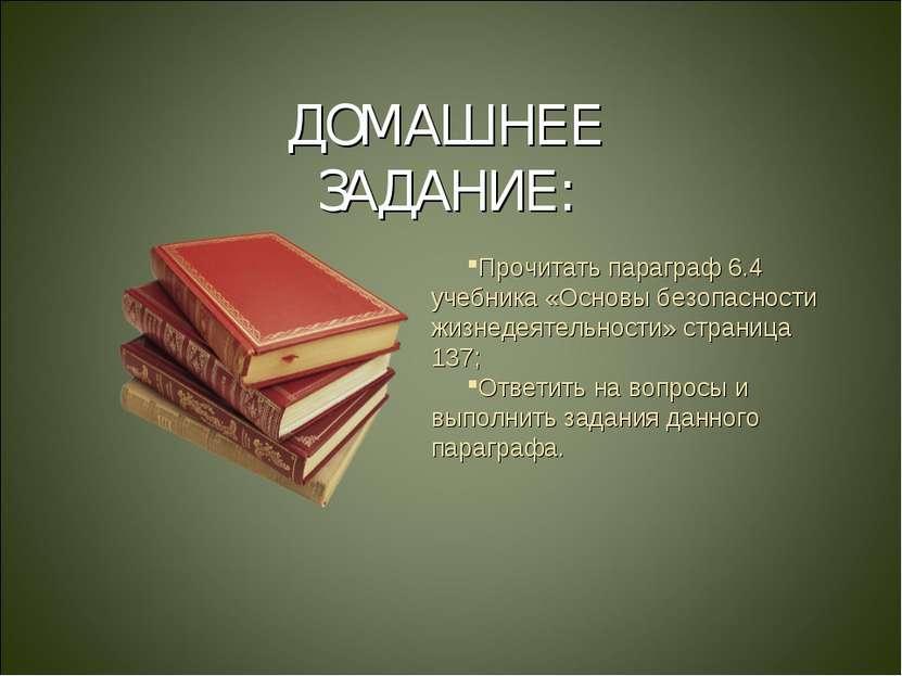 Прочитать параграф 6.4 учебника «Основы безопасности жизнедеятельности» стран...