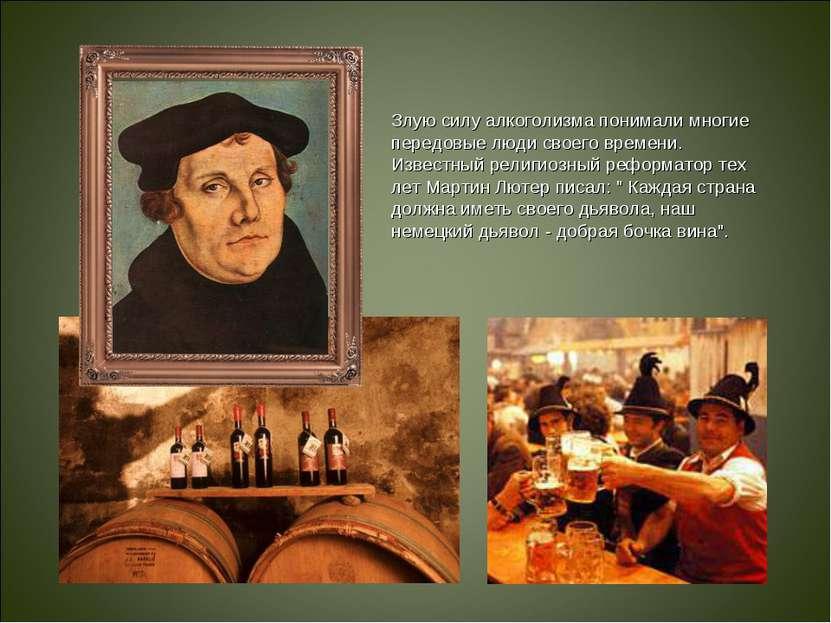 Злую силу алкоголизма понимали многие передовые люди своего времени. Известны...