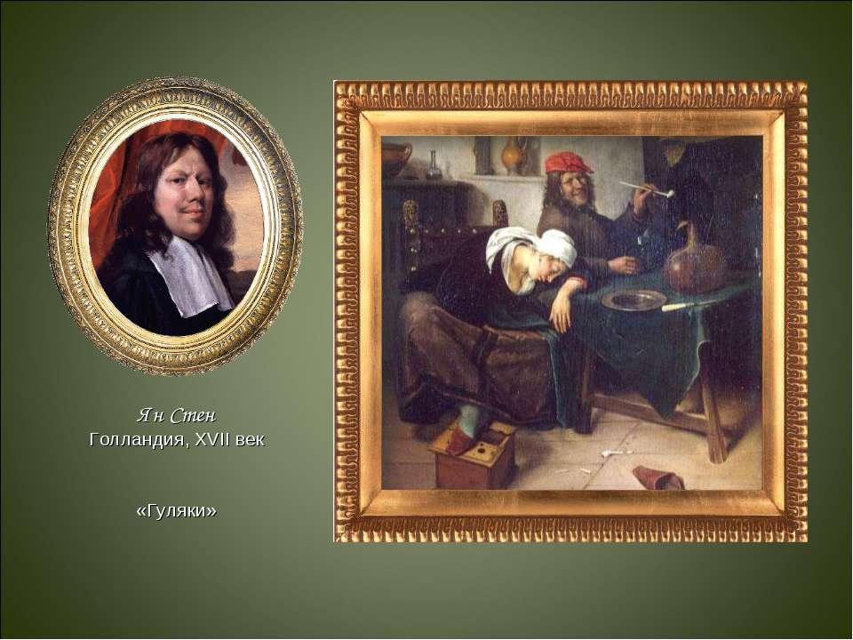 Ян Стен Голландия, XVII век «Гуляки»