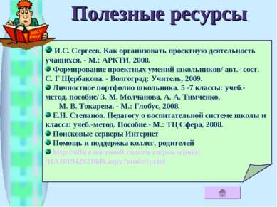 Полезные ресурсы И.С. Сергеев. Как организовать проектную деятельность учащих...
