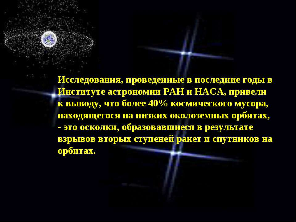 Исследования, проведенные в последние годы в Институте астрономии РАН и НАСА,...