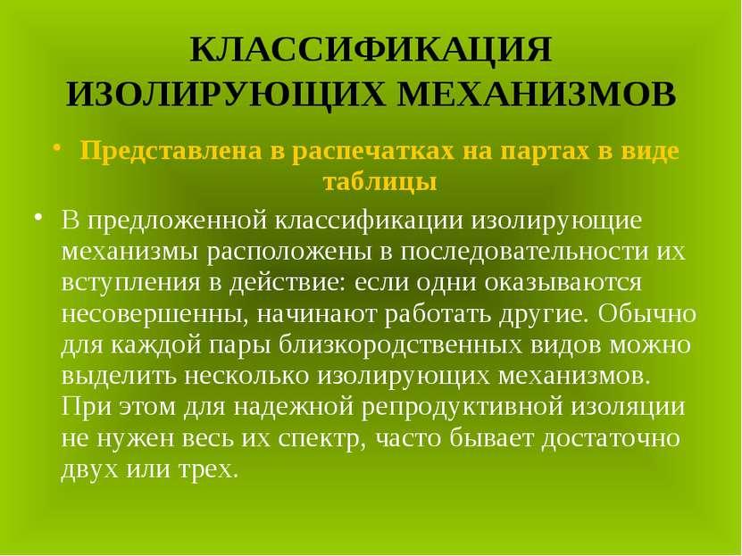 КЛАССИФИКАЦИЯ ИЗОЛИРУЮЩИХ МЕХАНИЗМОВ Представлена в распечатках на партах в в...
