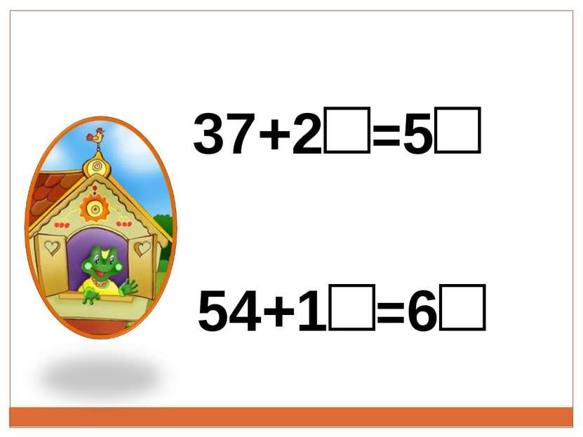 37+2□=5□ 54+1□=6□