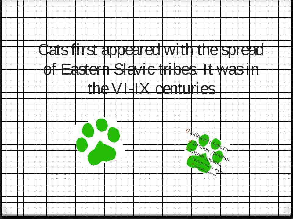 Cats first appeared with the spread of Eastern Slavic tribes. It was in the V...