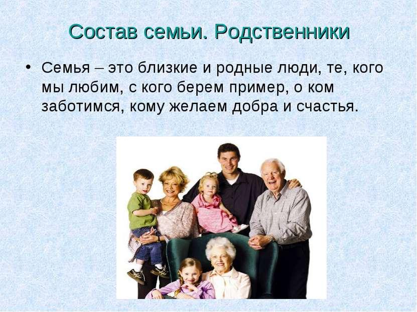 Семья – это близкие и родные люди, те, кого мы любим, с кого берем пример, о ...
