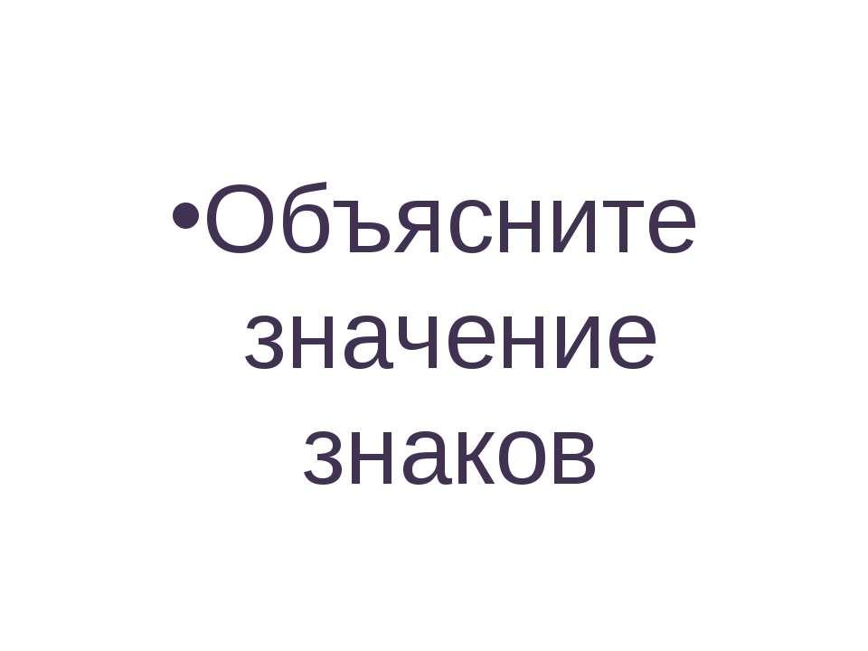 Объясните значение знаков