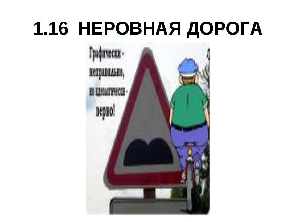 1.16 НЕРОВНАЯ ДОРОГА