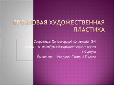 Сокровища Холмогорской коллекции 3-4 веков н.э. из собраний художественного м...
