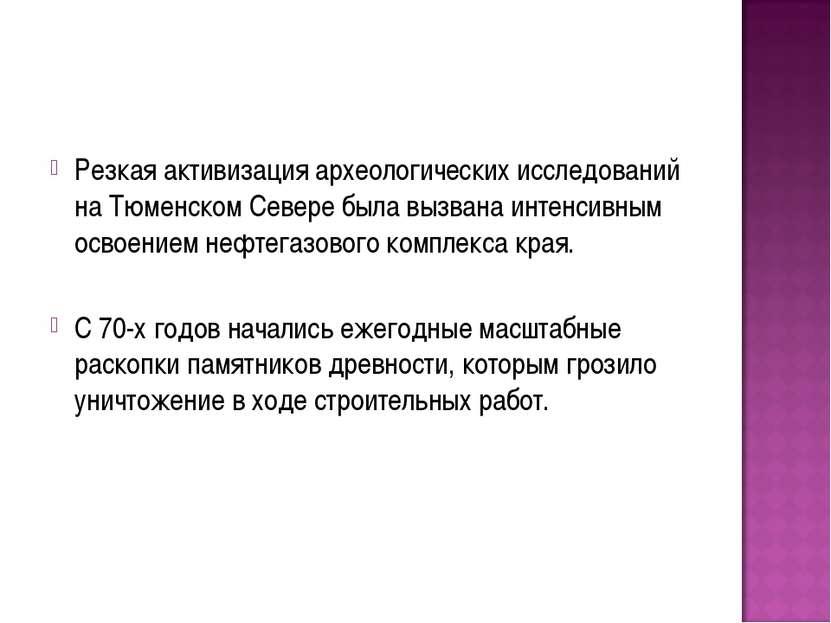 Резкая активизация археологических исследований на Тюменском Севере была вызв...