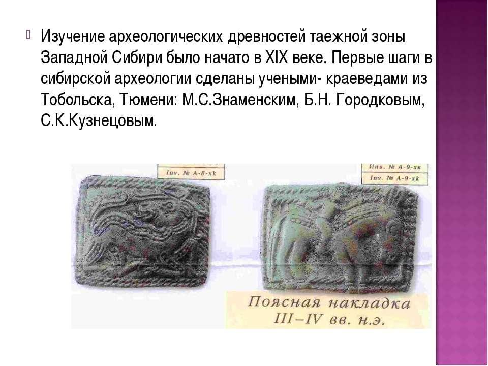 Изучение археологических древностей таежной зоны Западной Сибири было начато ...
