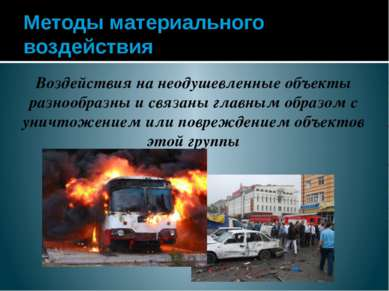 Статистика террористических актов в России По неофициальным данным: 2005 - 25...