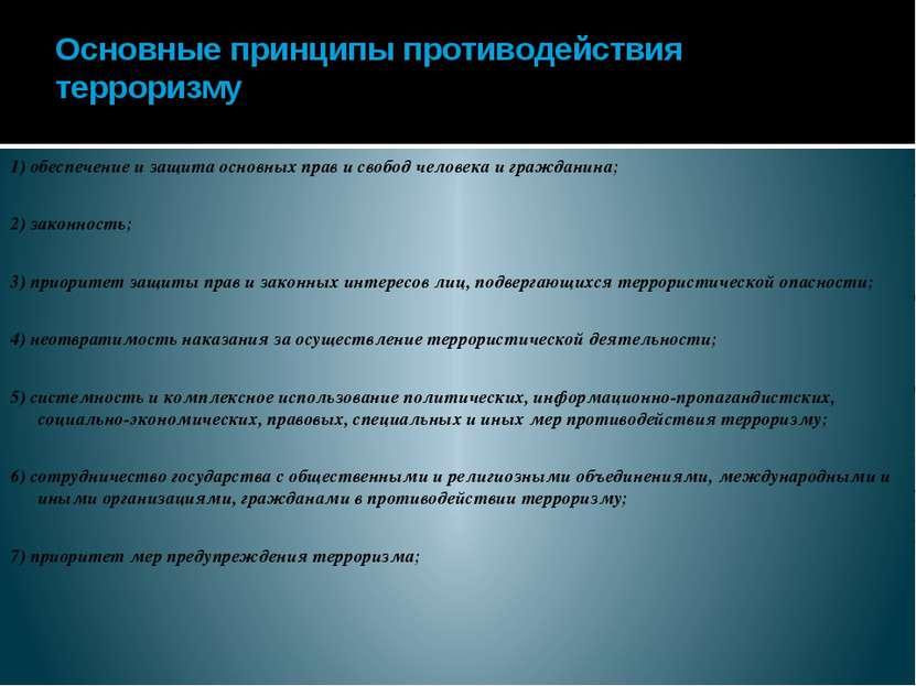 Список используемых интернет ресурсов и литературы http://www.terrorunet.ru/...