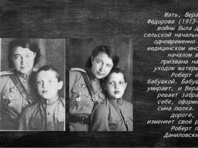 Мать, Вера Павловна Фёдорова (1913–2001), до войны была директором сельской н...