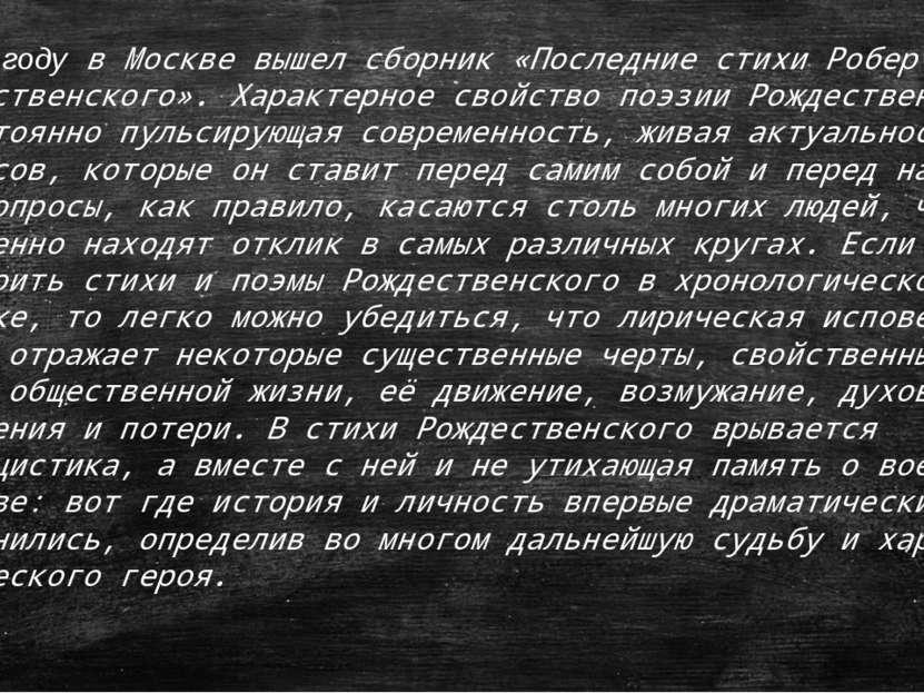 В 1994 году в Москве вышел сборник «Последние стихи Роберта Рождественского»....