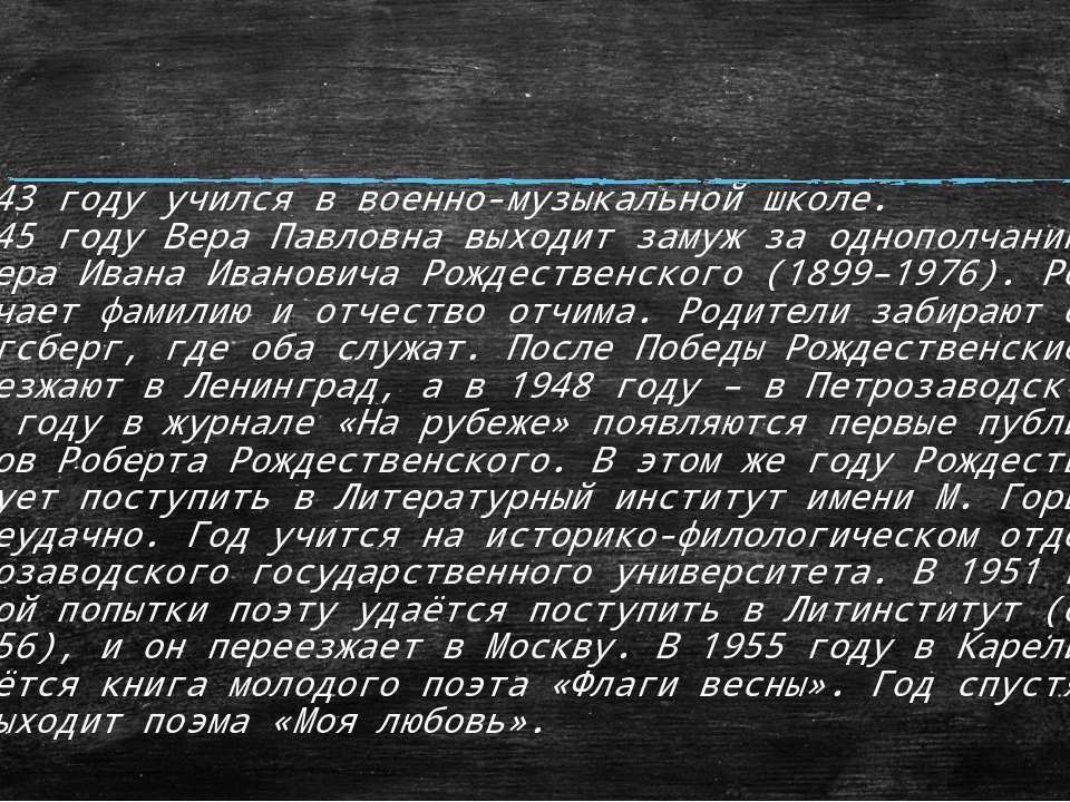 В 1943 году учился в военно-музыкальной школе. В 1945 году Вера Павловна выхо...