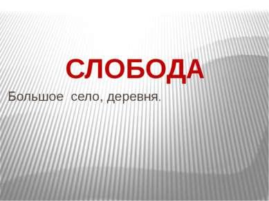 СЛОБОДА Большое село, деревня.