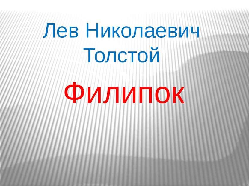 Лев Николаевич Толстой Филипок