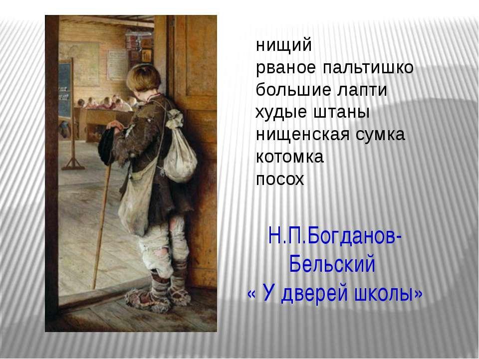 Н.П.Богданов-Бельский « У дверей школы» нищий рваное пальтишко большие лапти ...