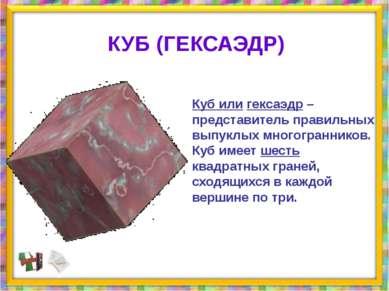 Куб или гексаэдр – представитель правильных выпуклых многогранников. Куб имее...