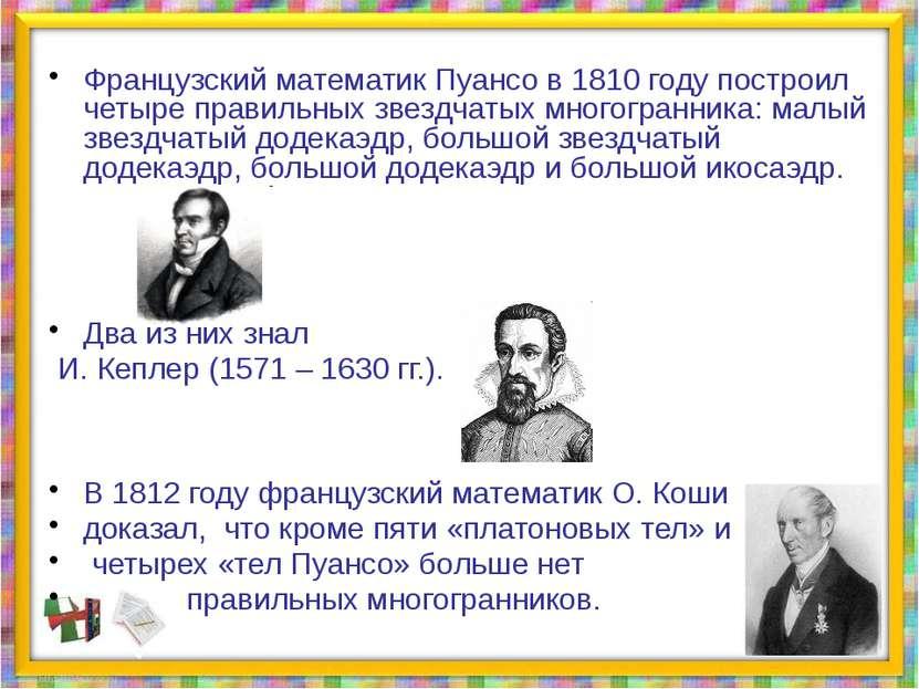Французский математик Пуансо в 1810 году построил четыре правильных звездчаты...