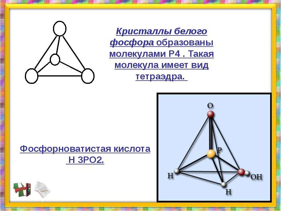 Кристаллы белого фосфора образованы молекулами Р4. Такая молекула имеет вид ...