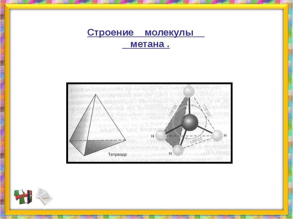 Строение молекулы метана .