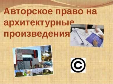 Авторское право на архитектурные произведения
