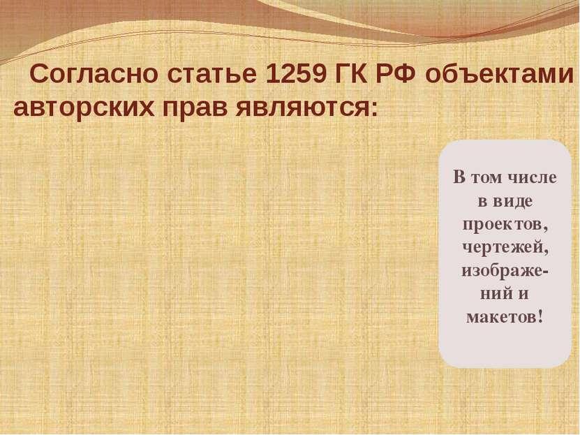 Согласно статье 1259 ГК РФ объектами авторских прав являются: В том числе в в...