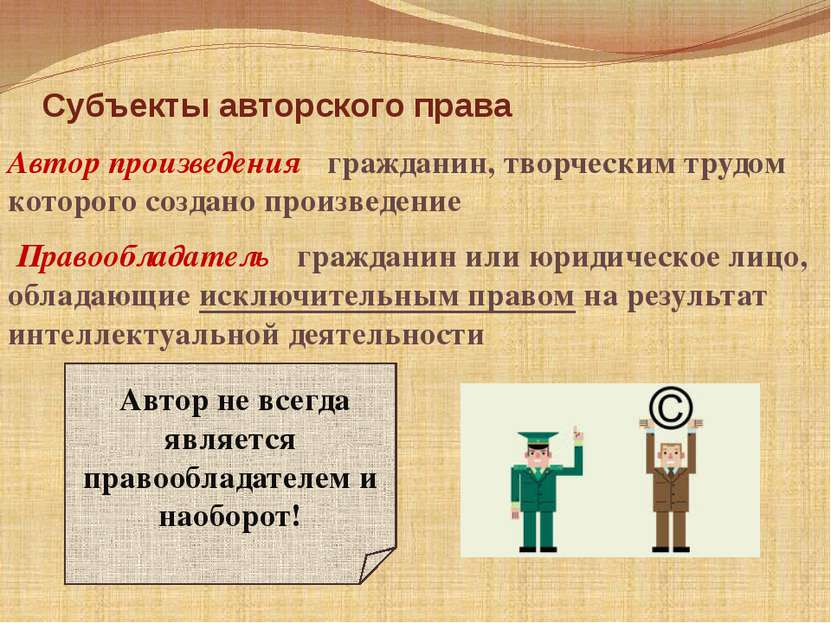 Субъекты авторского права Автор произведения ‐ гражданин, творческим трудом к...