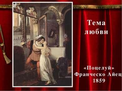 «Поцелуй» Франческо Айец 1859 Тема любви