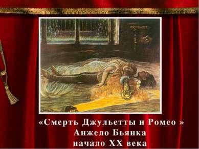 «Смерть Джульетты и Ромео » Анжело Бьянка начало XX века