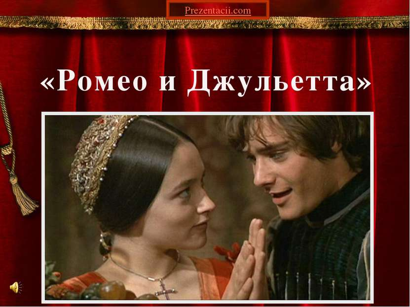 «Ромео и Джульетта» Prezentacii.com