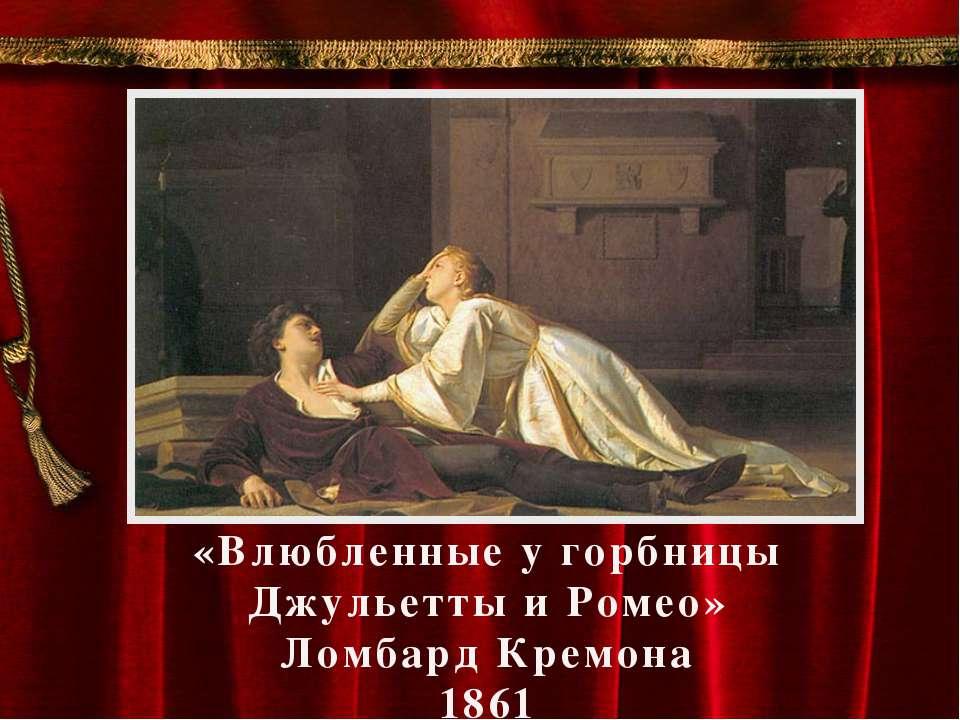 «Влюбленные у горбницы Джульетты и Ромео» Ломбард Кремона 1861