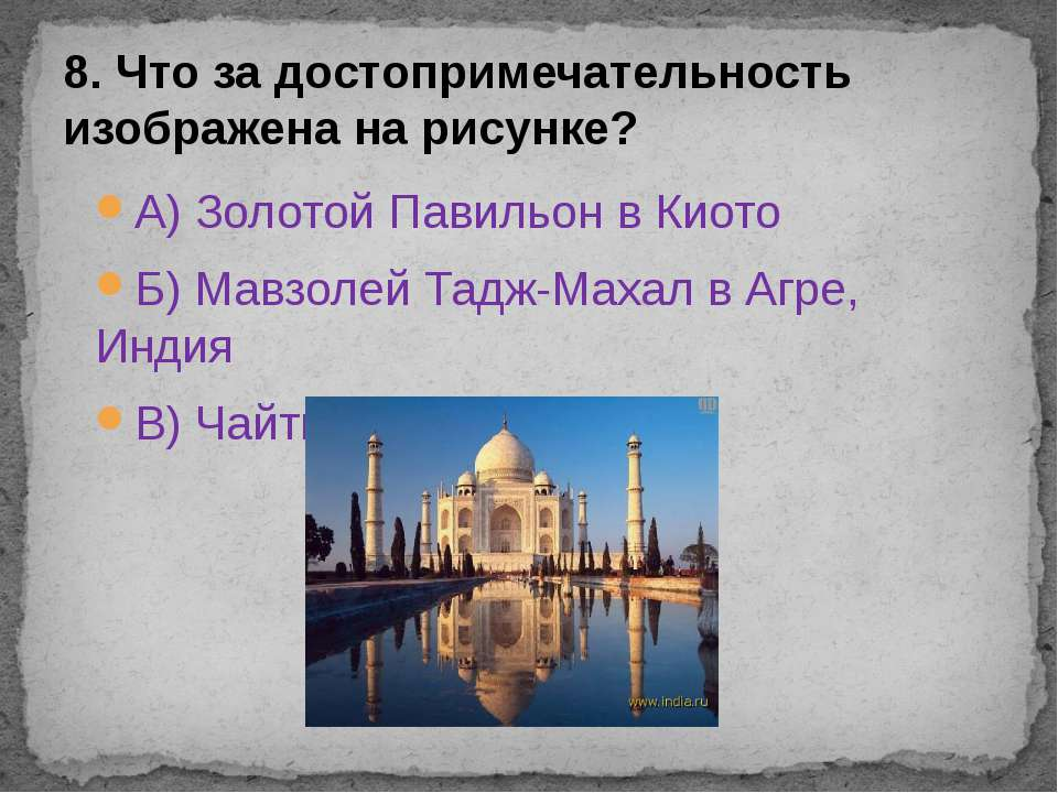 А) Золотой Павильон в Киото Б) Мавзолей Тадж-Махал в Агре, Индия В) Чайтья в ...