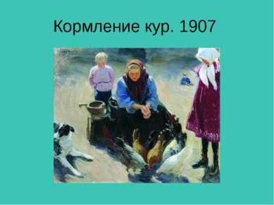Кормление кур. 1907