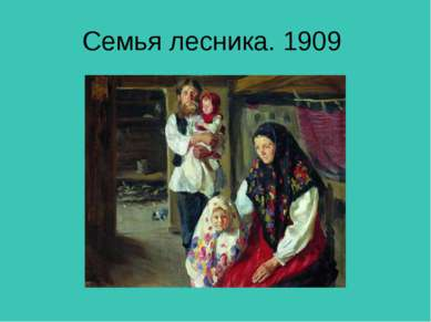 Семья лесника. 1909