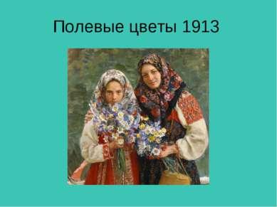 Полевые цветы 1913