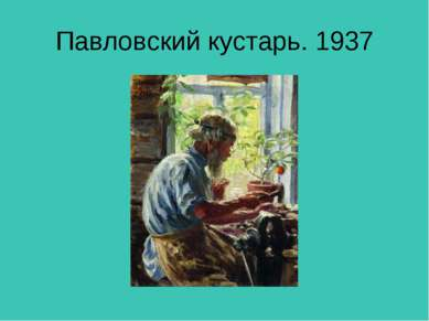 Павловский кустарь. 1937
