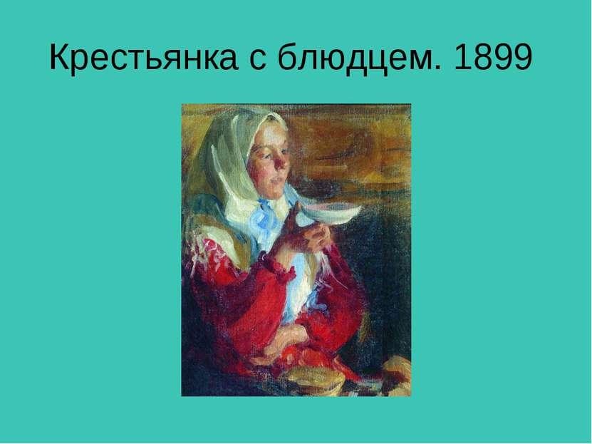 Крестьянка с блюдцем. 1899