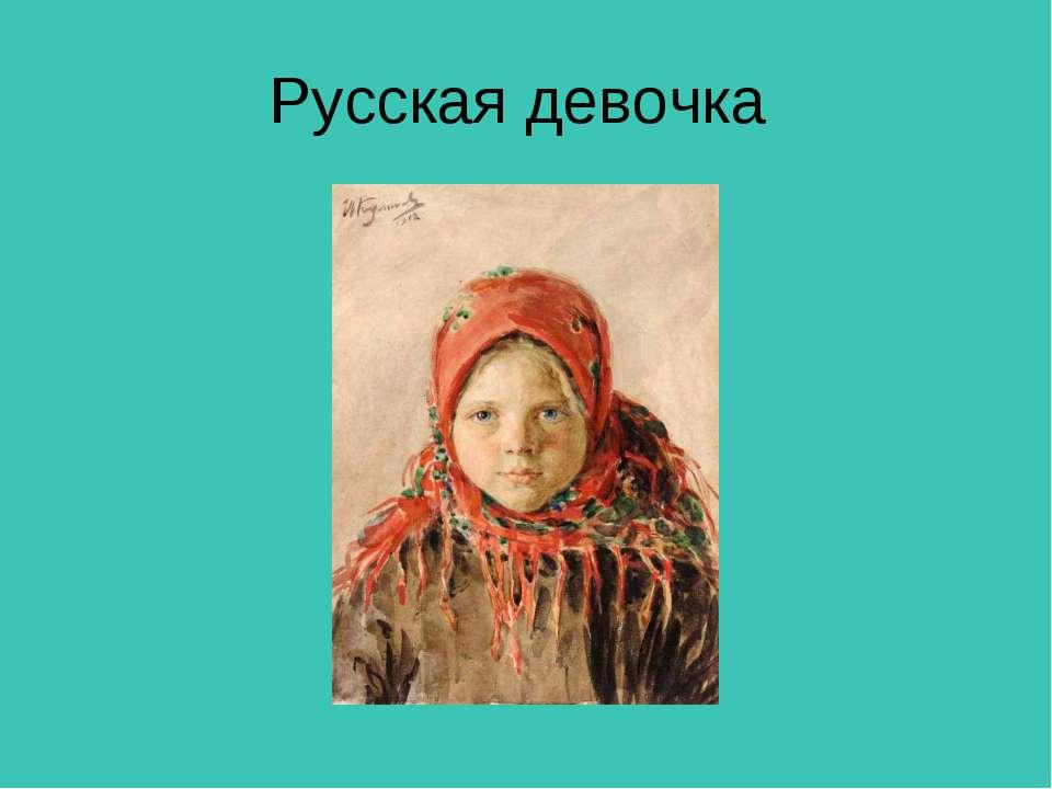 Русская девочка