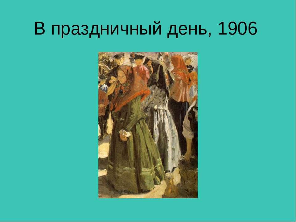 В праздничный день, 1906